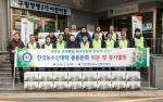 5일(목) 한국농수산대학 김남수 총장과 교직원, 졸업생 등 20여 명이 구립영등포노인복지센터를 방문해 졸업생 농산물 100상자를 전달하는 행사를 가졌다.