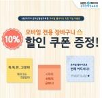 KBS미디어 온라인평생교육원이 모바일웹 서비스 오픈을 기념하며 5일부터 3월 8일까지 모바일 전용 10% 장바구니 할인쿠폰을 증정하는 행사를 실시한다.