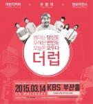 더럽 콘서트 공식 포스터