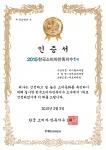 2015 한국소비자만족지수1위 인증서