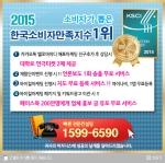 2015 소비자가 뽑은 한국소비자 만족지수 바이럴마케팅 부문 1위 기념 이벤트