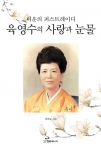 도서출판 행복에너지가 '육영수의 사랑 그리고 또 사랑'이 중국에 판권을 수출했다.