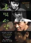 2014년 2인극페스티벌 작품상과 연기상 수상한 연극 흑백다방 앵콜 공연 포스터