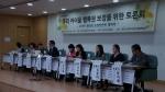 한국어린이집총연합회가 6일 오후 2시, 국회의원회관 제2소회의실에서 '우리 아이들 행복권 보장을 위한 토론회'를 개최했다.