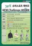 슈퍼스포츠제비오 2015 NEW Challenge 장타대회 포스터