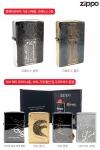 글로벌 라이프스타일 브랜드 지포는 발렌타인데이를 맞아 신제품 라이터 크레도스 2종을 출시했다.