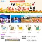 티엔티투어가 일본관광청과 함께 9일부터 15일까지 일본 하우스텐보스를 체험할 10인의 원정대를 자사 홈페이지를 통해 모집한다