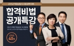 에듀윌이 2015년 직업상담사 시험대비 합격비법 공개특강을 개최한다.