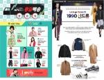 하프클럽닷컴이 9일부터 1주일 간 하프클럽 인기 브랜드의 봄상품 최대 할인행사와 함께 총알배송 이벤트를 실시한다.