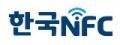 국내 핀테크산업을 대표하는 한국NFC의 간편결제 서비스인 NFC간편결제가 금융감독원의 보안성심의를 통과하였다.
