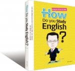 How Do You Study English 표지