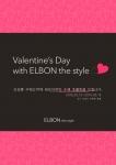 엘본 더 스타일에서 발렌타인데이 맞이 이벤트를 실시한다.