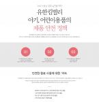 공개된 유한킴벌리 아기, 어린이용 제품안전정책 일부 발췌