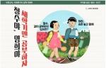 한국보육교사교육원이 새학기 개강 이벤트를 실시한다.