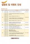 CMS에듀케이션은 2월 한 달간 대치, 목동, 평촌, 일산, 분당, 중계 영재관에서 초3∼중3 대상 설명회를 각각 진행한다.
