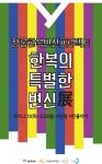 서울문화재단이 설을 맞아 일상에서도 입을 수 있는 생활한복과 리폼한복을 선보이는 한복의 특별한 변신전을 오는 12일(목)부터 22일(일)까지 시민청 시민플라자에서 개최한다.
