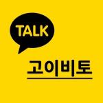 국내 최대 중고명품매장 고이비토 카카오톡 아이디