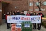 더하기 봉사단이 sos어린이 마을에 사랑의 쌀, 김을 전달하였다.