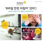 YKBnC의 유아안전용품 브랜드 세이프티퍼스트(Safety 1st)가 우리집 안전 지킴이 캠페인을 이달 말까지 진행한다.