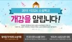 대한민국 대표 인터넷 서점 예스24가 11일 2015 예스24 소설학교 개강을 알렸다.