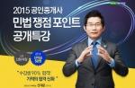 에듀윌은 2015 공인중개사 민법 쟁점 포인트 공개특강을 2월 12일(목) 오후 7시부터 영풍문고 종로점 책향에서 개최한다.