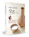 김성만 / 좋은땅 출판사 / 236p / 17000원
