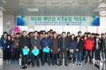군산대가 제 1회 새만금 ICT 융합 엑스포를 개최했다.