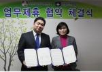 사회안전방송이 한국난임가족연합회와 업무협약을 체결했다