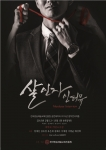 창작연극 살인자 인터뷰 포스터