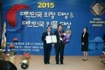 대한민국 인물대상 수상식이 국회 헌정기념관에서 열린 시상식에서 미성테크 김미기 대표가 혁신기술/발명부문 수상의 영예를 안았다.