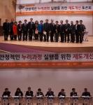 11일 오후 2시 국회의원회관 대회의실에서 새정치민주연합 김태년 의원실이 주최하고 한국어린이집총연합회가 주관해 안정적인 누리과정 실행을 위한 제도개선 토론회가 열리고 있다.