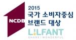 릴팡 LiLFANT이 2015 국가 소비자중심 브랜드 대상 유아용품 부문을 수상했다.