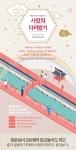 27일 열리는 사랑의 다리밟기 행사 포스터