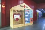 서울문화재단이 13일(금)부터 시민청 활짝라운지에 마음약방 자판기를 설치해 연중 운영한다
