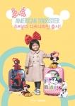 아메리칸 투어리스터가 추사랑이 사랑하는 유아동용 캐릭터 가방 디즈니 콜렉션을 출시했다.