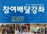 수원시는 국토교통부의 도시활력증진지역사업의 일환으로 2014년부터 (사)한국일자리창출진흥원과 희망수원의 창조경제 일자리거버넌스 구축 사업을 활발히 진행 중이다.