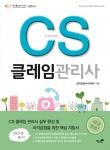 한국콜센터아카데미, CS클레임 관리사 수험서 3월 출간