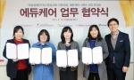 한솔교육희망재단, 여성 장애인 자녀 한글 무료교육 실시