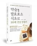김성만 / 좋은땅 출판사 / 216p / 17,000원