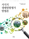 충남발전연구원이 번역서 서식지 생태영향평가 방법론을 펴냈다