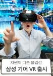 삼성전자가 가상현실 헤드셋 '삼성 기어 VR'을 16일 국내에 출시한다. 삼성 기어 VR은 갤럭시 노트4, 갤럭시 노트4 S-LTE와 연동해 모바일 콘텐츠를 더욱 생생하고 몰입감 있게 즐길 수 있도록 해주는 가상현실 헤드셋으로, 오큘러스 스토어 등을 통해 다양한 VR 전용 콘텐츠를 지원한다.