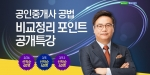 에듀윌은 공인중개사 공법 비교정리 포인트 공개특강을 영풍문고 종로점 책향에서 개최한다.