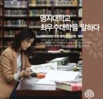 명지대학교 홍보포스터