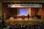 군산대학교 과학영재교육원이 14일 군산대학교 음악관 콘서트홀에서 2014 과학영재교육원 수료식 및 2015 입학식을 열었다.