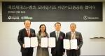 도로교통공단이 16일 메르세데스-벤츠 사회공헌위원회와, 아이들과미래간 공동 발전을 위한 업무협약을 체결했다.