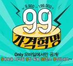 롯데닷컴이민족 최대 명절 설을 맞아 설 당일인 19일부터 오는 21일까지 단 3일간 롯데닷컴 모바일을 통해서만 만날 수 있는 '99 가격혁명'을 진행한다.