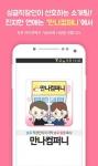 만나컴퍼니 앱 화면 이미지
