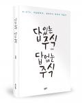 김종범 / 좋은땅 출판사 / 221쪽 / 17,000원