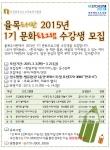 율목도서관 2015년 1기 문화프로그램 수강생 모집 홍보물