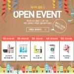 자연이 만든 레시피가 공식 블로그)의 오픈 기념 이벤트를 진행한다.